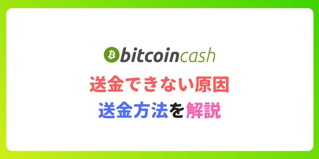 ビットコインキャッシュ(BCH)が送金出来ない原因と送金する方法