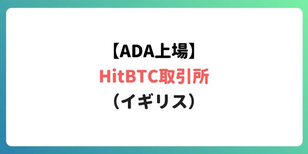 "【ADA上場】HitBTC取引所(イギリス)、""楽天コイン"