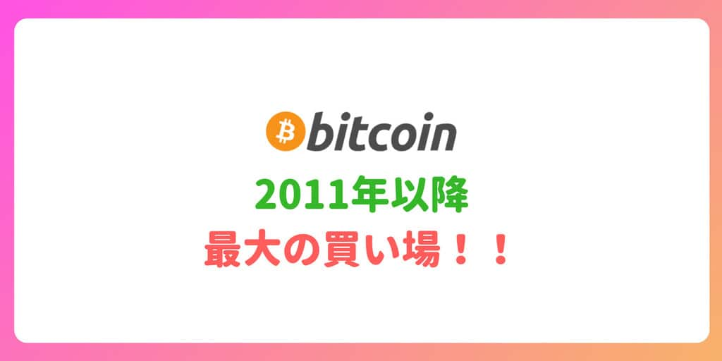 BTC暴騰理由→「ビットコイン苦痛指数」が「買いシグナル」