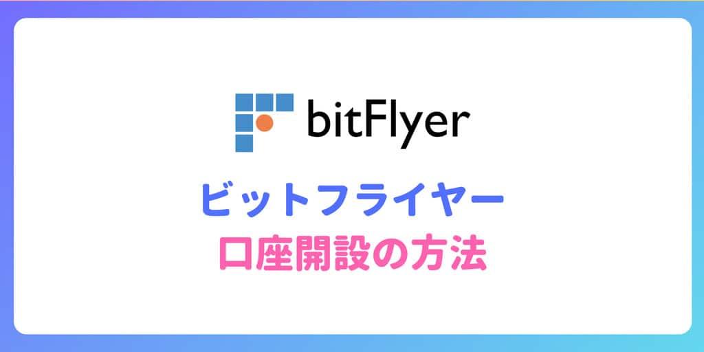 ビットフライヤー(bitFlyer)口座開設(登録)の方法