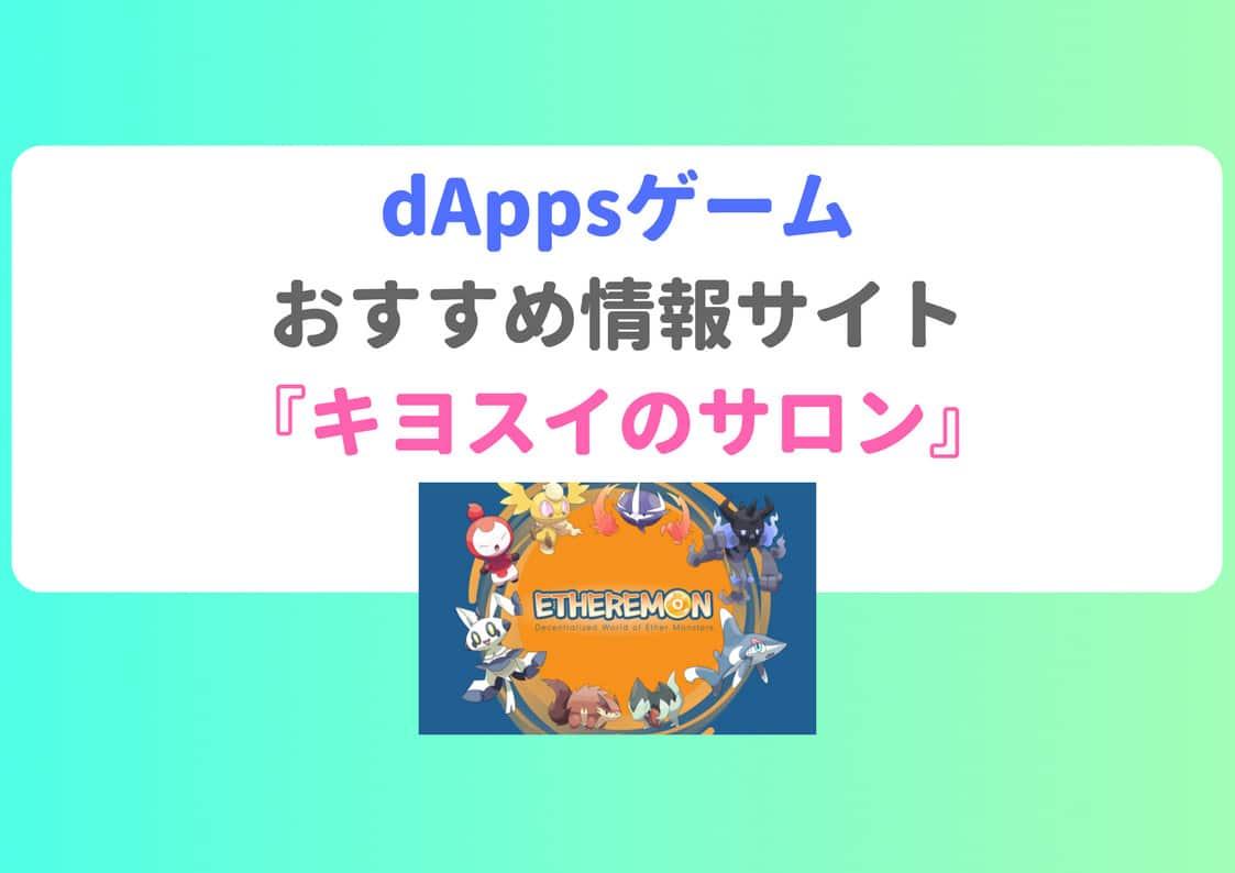 dAppsゲーム、おすすめ情報サイト「キヨスイのdAppsサロン」