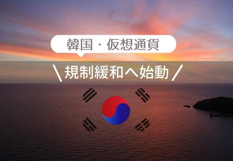 韓国・『仮想通貨』規制緩和へ!