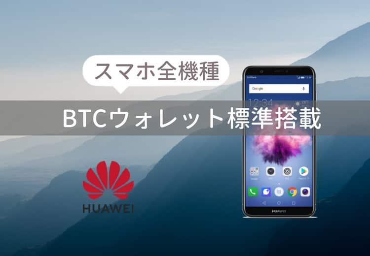 【Huawei】スマホにビットコインウォレット標準搭載