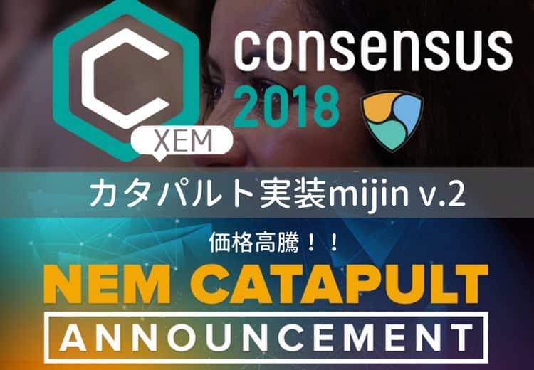5月 ネム カタパルト実装mijin v.2