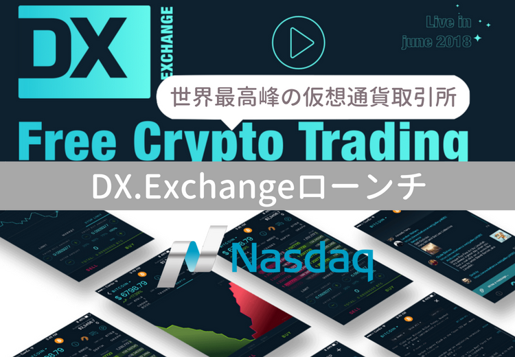 DX.Exchange(仮想通貨取引所)ってどんな取引所なのか