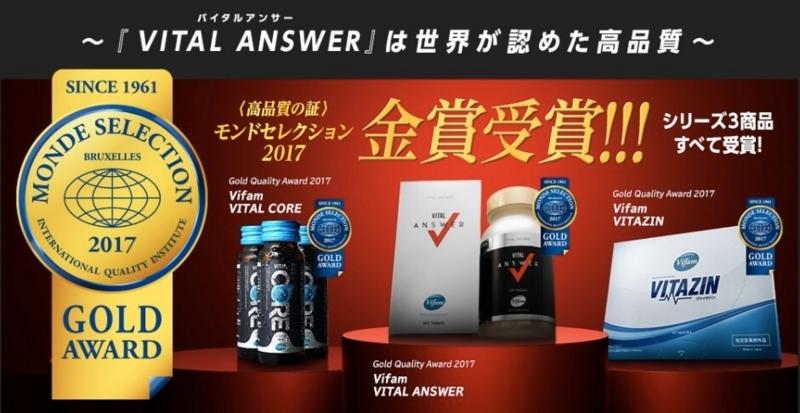 f:id:vitalanswer-saiyasune:20170804112230j:plain