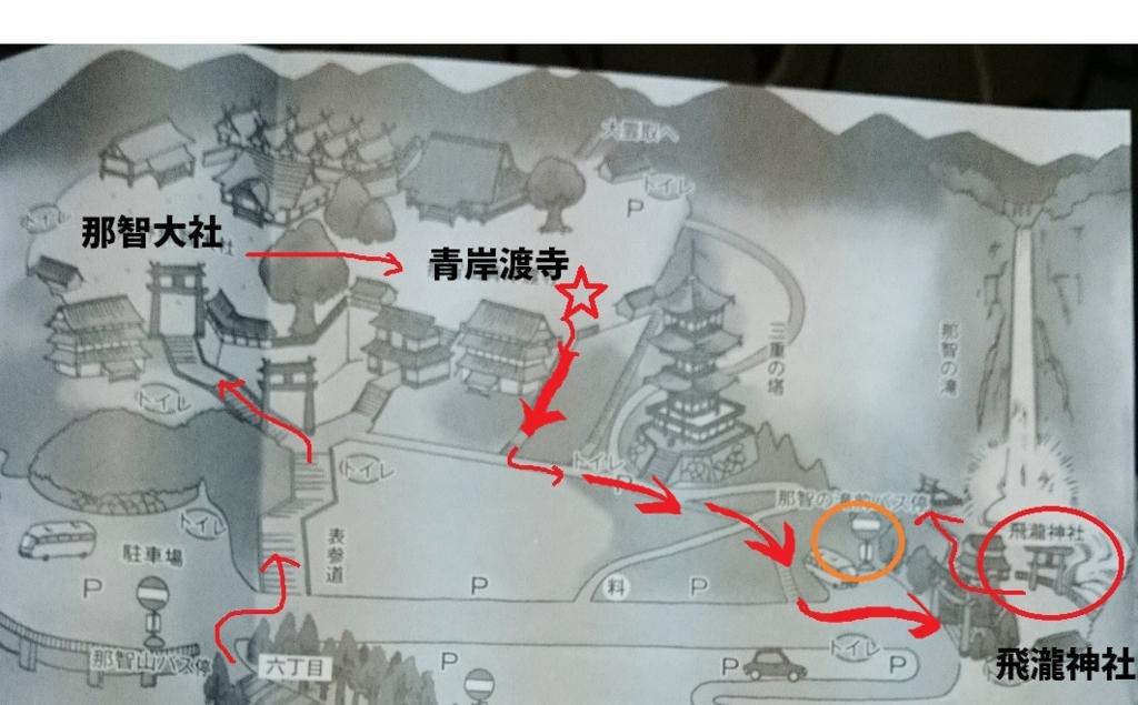 那智山から那智の滝へmap
