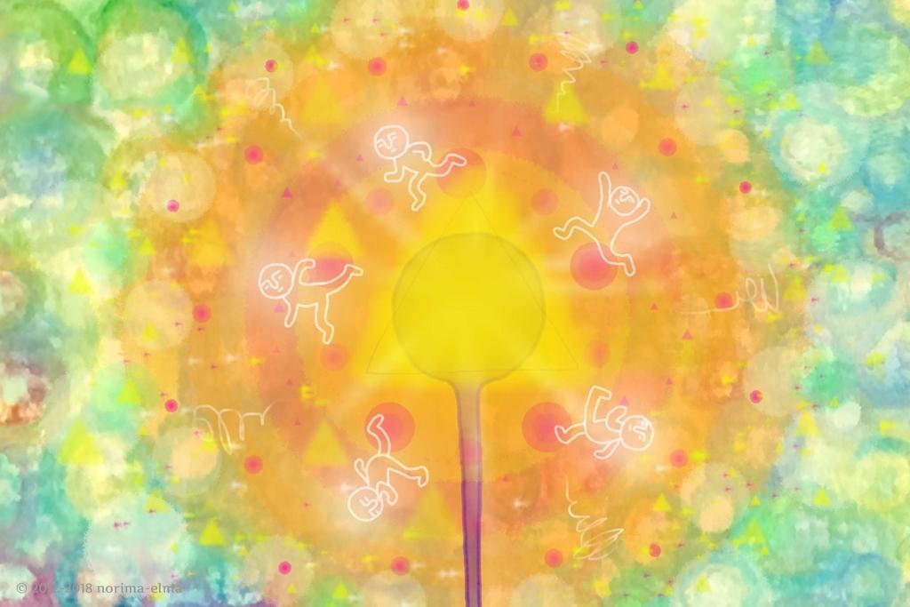 源(みなもと)へ 画:のりま・えるま