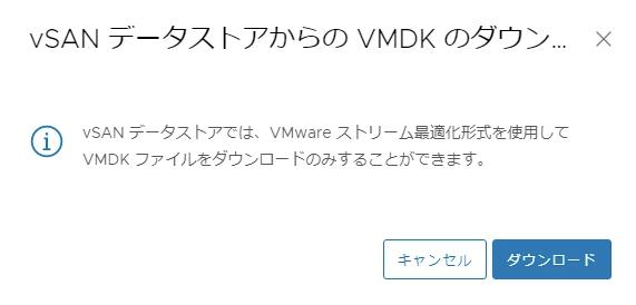 f:id:vmwarekkHCI:20190920141536p:plain