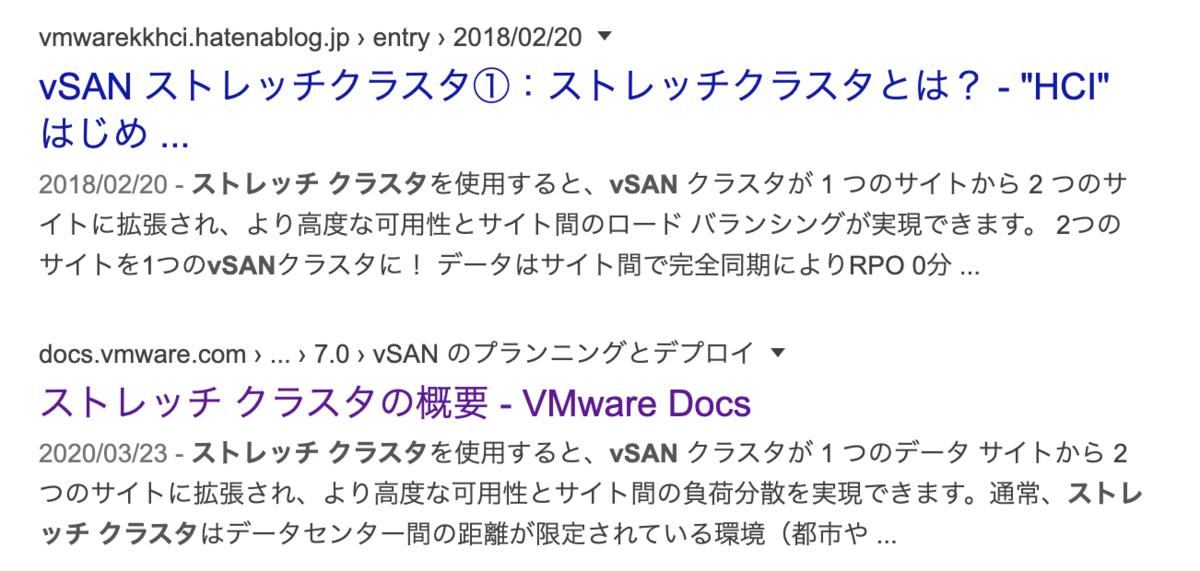 f:id:vmwarekkHCI:20200731164715p:plain