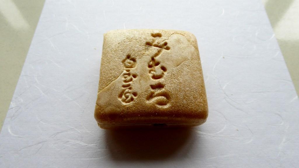 2014年8月2日 三輪明神 大神神社へ行く31 白玉屋榮壽「名物 みむろ」
