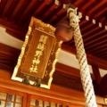 古墳と神社・鶏鳴神託