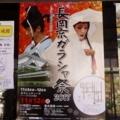 長岡京ガラシャ祭2017へ