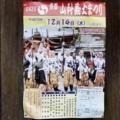 京都・山科義士まつり2017年12月14日