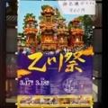 半田乙川祭禮2018年3月
