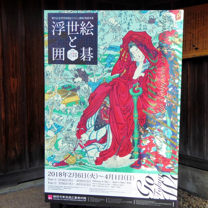 廣重美術館「 浮世絵 と囲碁」