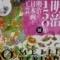京都国立近代美術館「明治150年展 明治の日本画と工芸 」