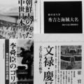 最近読み終えた本 ~20180711