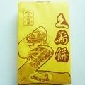 池上土産・久寿餅2