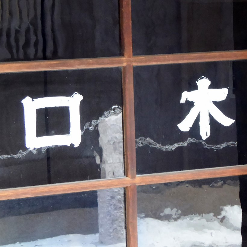 富田林・旧木口家住宅2014