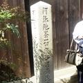 金剛寺(浄土宗)3 石碑
