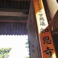 京都・百万遍知恩寺秋の古本まつり2018 11月3日