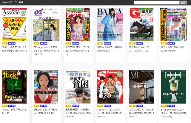 U-NEXT 雑誌ラインナップ 画面
