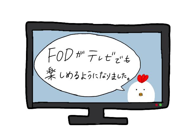 FODロゴ テレビ イラスト