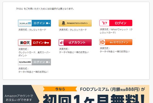 FODプレミアム 登録ID 選択画面