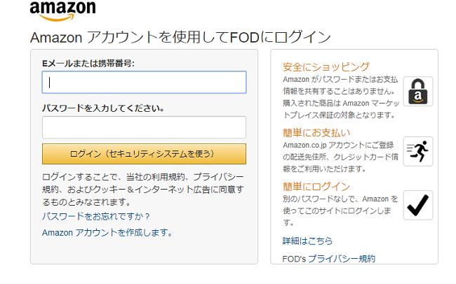 FODプレミアム 登録画面 スクショ6