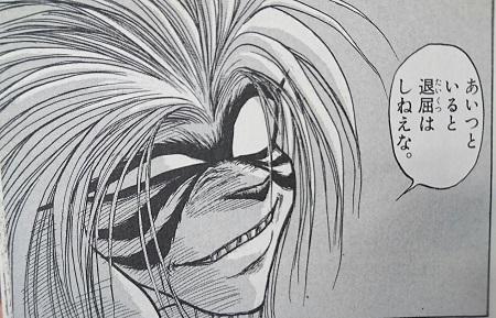 うしおととら 漫画 とらと流のエピソード とらの名言