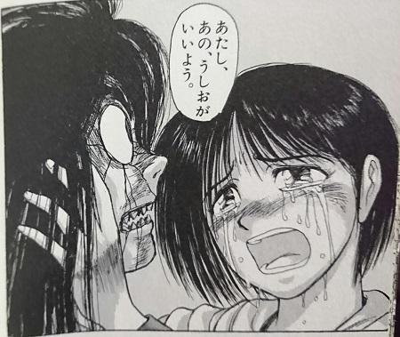 うしおととら 漫画 うしお獣化のエピソード 麻子の名言