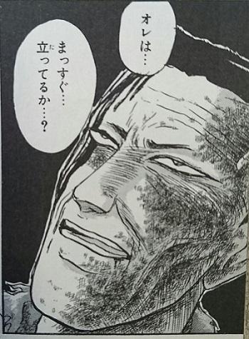 うしおととら 漫画 シュムナのエピソード 徳野さんの名言