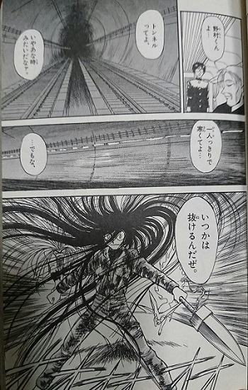 うしおととら 漫画 時限トンネルのエピソード 紫暮の名言