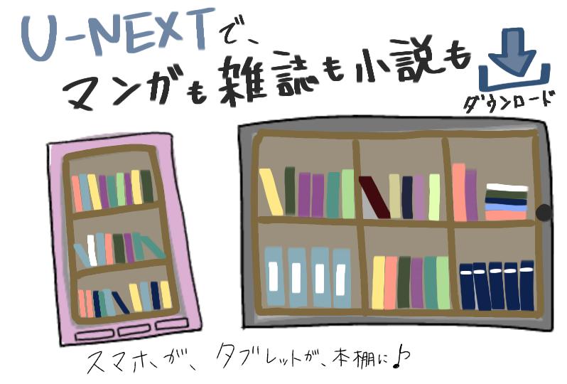 U-NEXT 漫画 ダウンロード イラスト