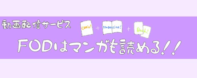 FOD 漫画 イラスト