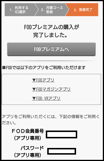 f:id:vod-life:20180923161050p:plain