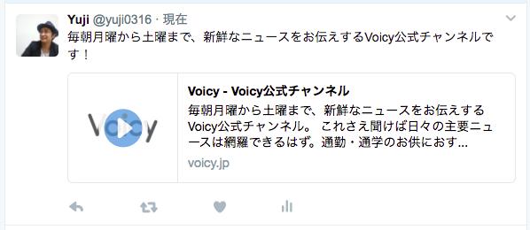 f:id:voice-tech:20170504190928p:plain