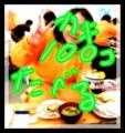 牡蠣100個たべる!