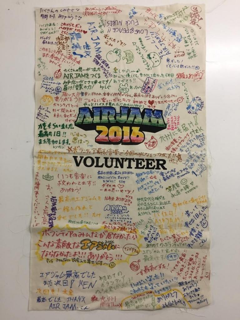 f:id:volunteerinfo:20170326103808j:plain