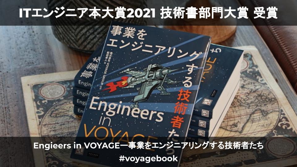 f:id:voyagegroup_tech:20210216134319p:plain