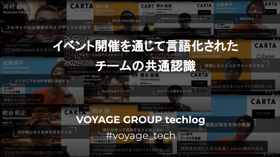 f:id:voyagegroup_tech:20210510111143p:plain
