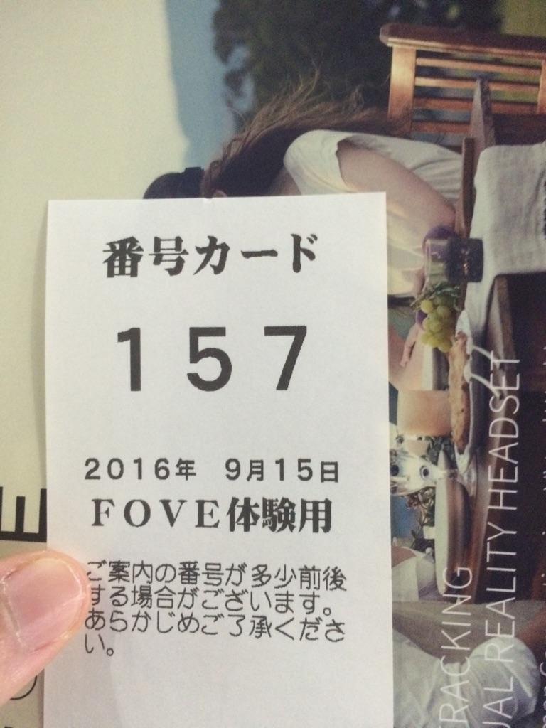 f:id:vr_Akihito:20160919175252j:plain