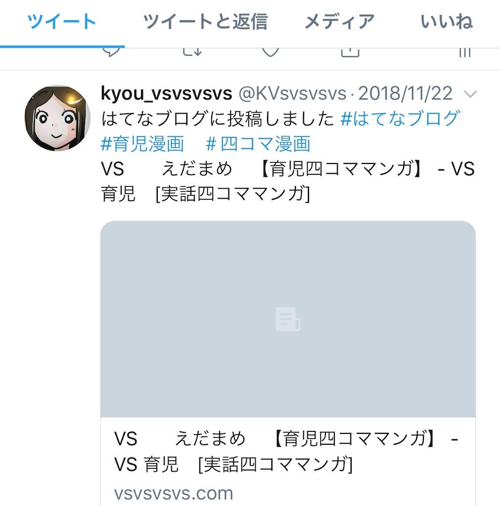 f:id:vsvsvs:20181211202202j:image