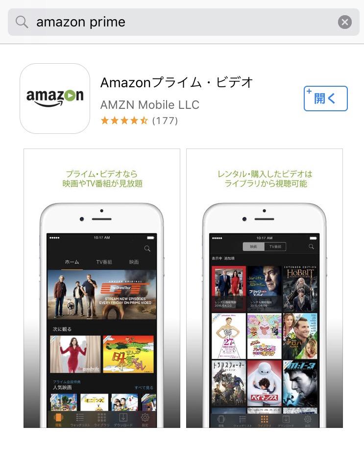 Amazonプライムビデオのレンタルとは?レンタル …