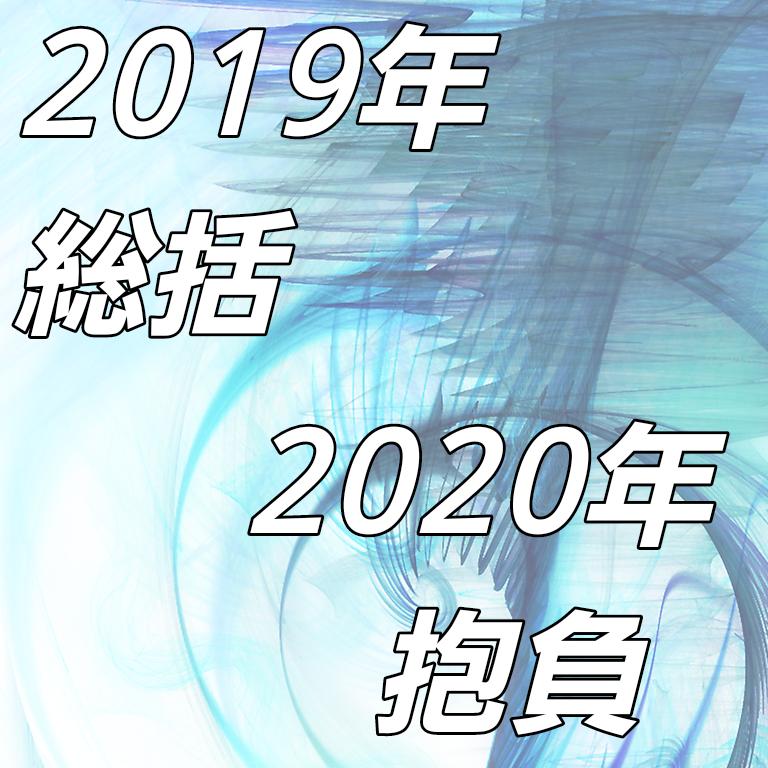 f:id:vv_6ong_3ka_cp:20200101010358p:plain