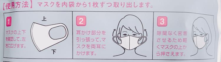 洗える マスク 向き 洗える冷感・立体ウレタン布マスクの上下や裏表がどっちか分からない?...