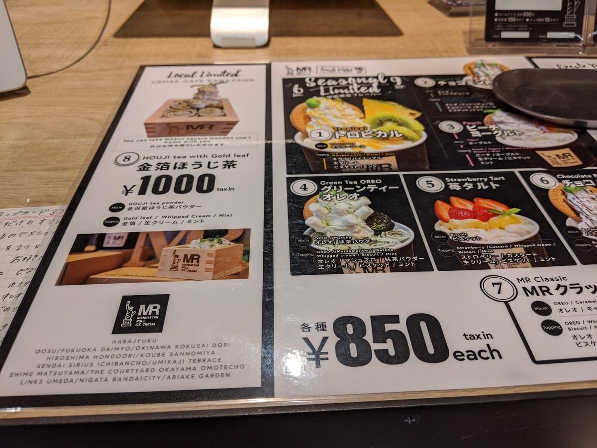 いま金沢駅周辺がアツい!!〜マンハッタンロールと麩のお雑煮〜 - vvzuzuvv's diary