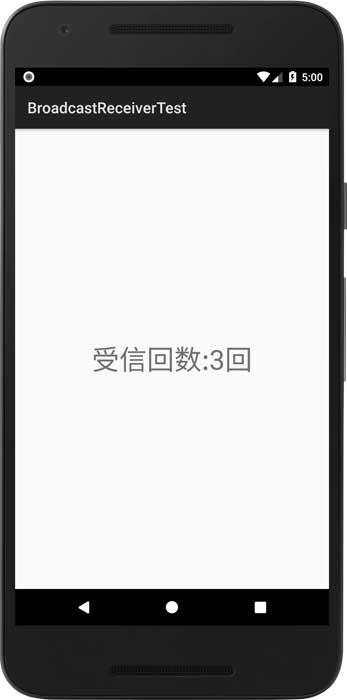ブロードキャストレシーバー②
