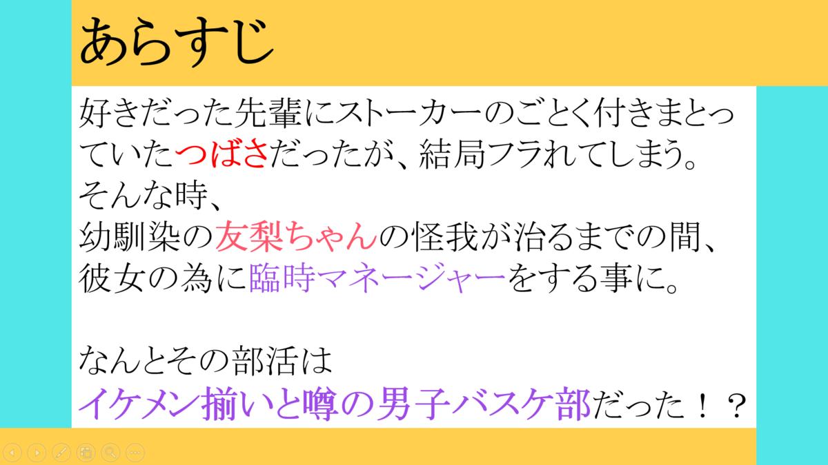 f:id:w-anemone:20190324010711p:plain